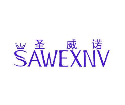 圣威诺-SAWEXNV