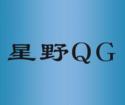 星野-QG