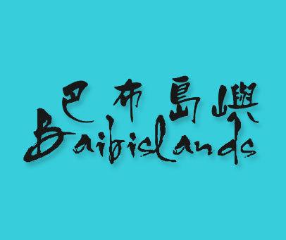 巴布岛屿-BAIBISLANDS
