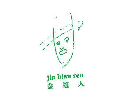 金笾人-JINBIANREN