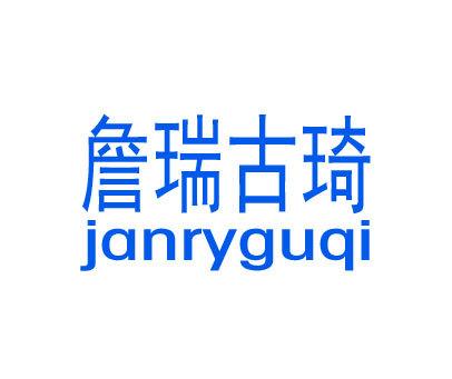詹瑞古琦-JANRYGUQI