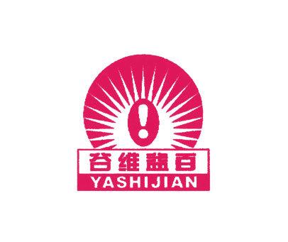 谷维益百-YASHIJIAN