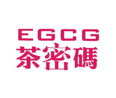 茶密碼-EGCG
