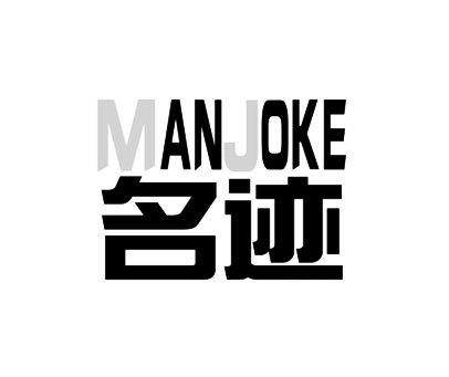 名迹-MANJOKE