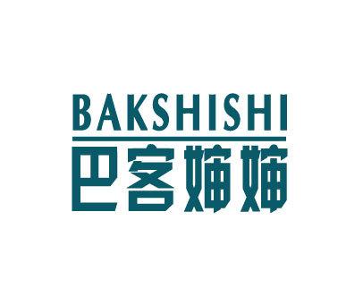 巴客婶婶-BAKSHISHI
