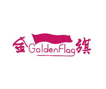 金旗-GOLDENFLAG