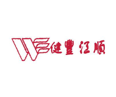 健丰江顺-W