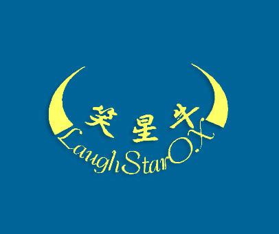 笑星牛-LAUGHSTAROX