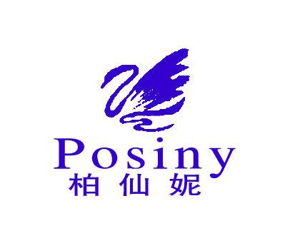 柏仙妮-POSINY