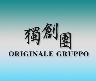 独创团-ORIGINALEGRUPPO