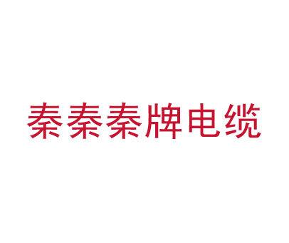 秦秦秦牌电缆