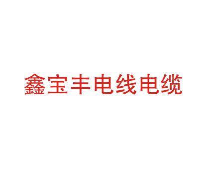 鑫宝丰电线电缆