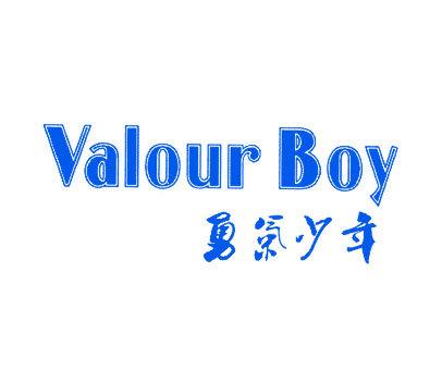 勇气少年-VALOURBOY