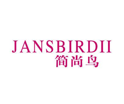 简尚鸟-JANSBIRDII
