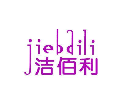 洁佰利-JIEBDILI