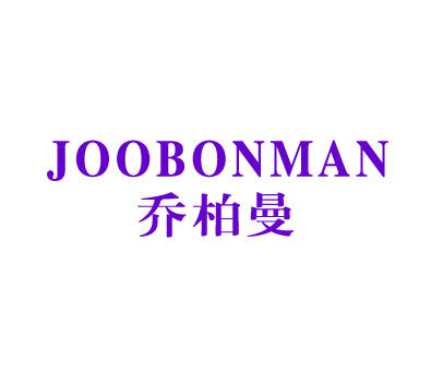 乔柏曼-JOOBONMAN