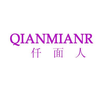 仟面人-QIANMIANR