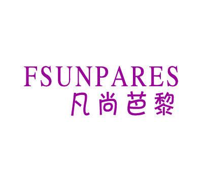 凡尚芭黎-FSUNPARES