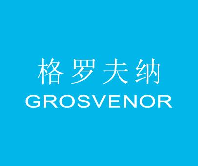 格罗夫纳-GROSVENOR