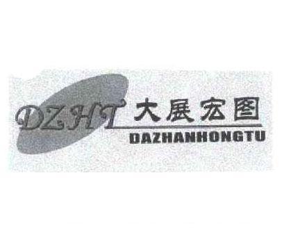 大展宏图-DZHT