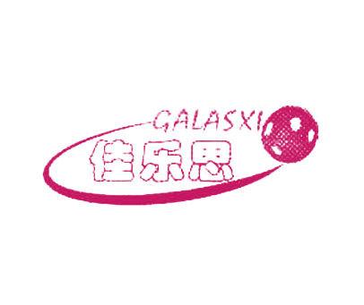 佳思乐-GALASXI
