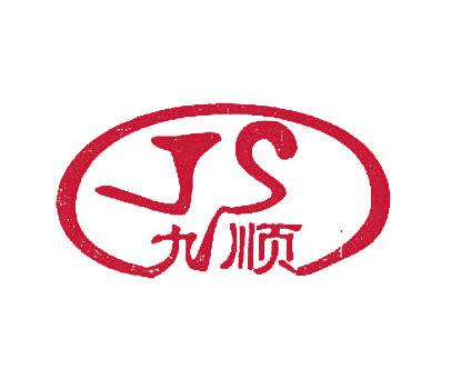 九顺-JS