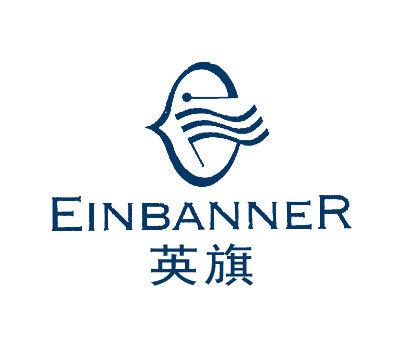 英旗-EINBANNER
