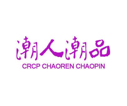 潮人潮品-CRCP CHAORENCHAOPIN
