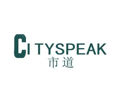 市道-CITYSPEAK