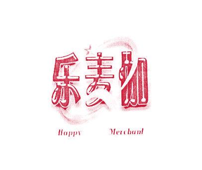 乐麦伽-HAPPYMERCHANT