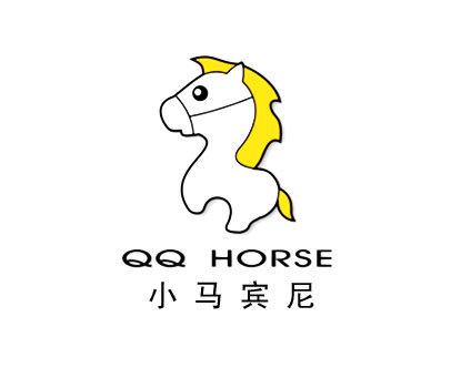 小马宾尼-QQHORSE