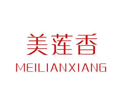 美莲香-MEILIANXIANG