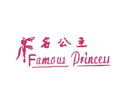 名公主-FAMOUS PRINCESS