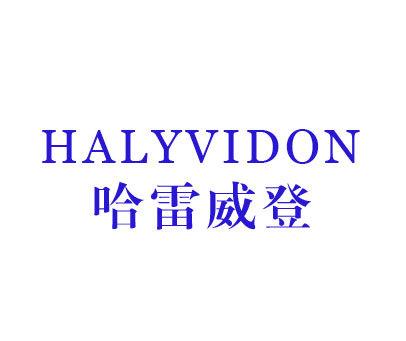 哈雷威登-HALYVIDON