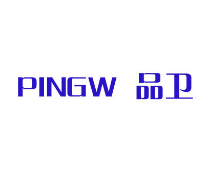 品卫-PINGW