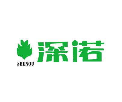 深诺-SHENOU
