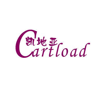 凯地亚-CARTLOAD