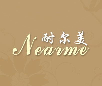 耐尔美-NEARME