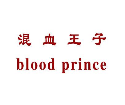 混血王子-BLOODPRINCE