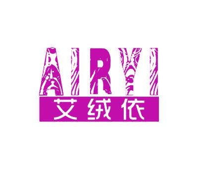艾绒依-AIRYI