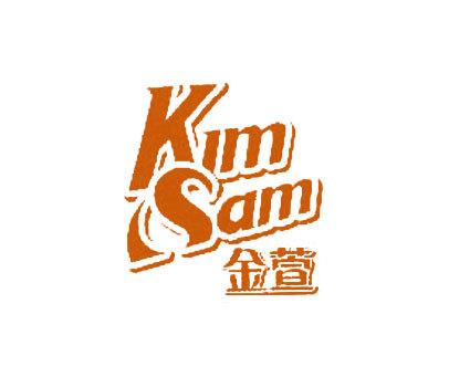 金萱-KIMSAM