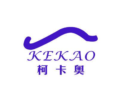 柯卡奥-KEKAO