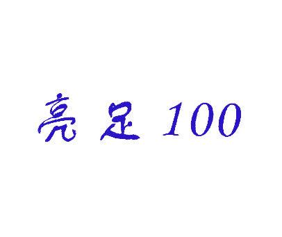 亮足-100