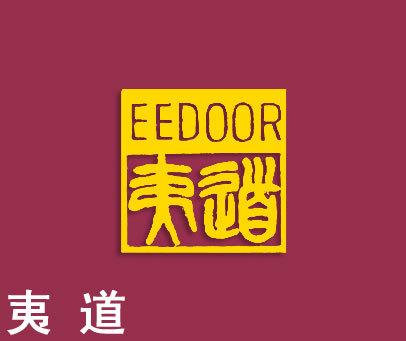 夷道-EEDOOR