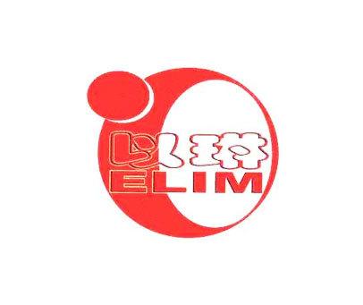 以琳-ELIM