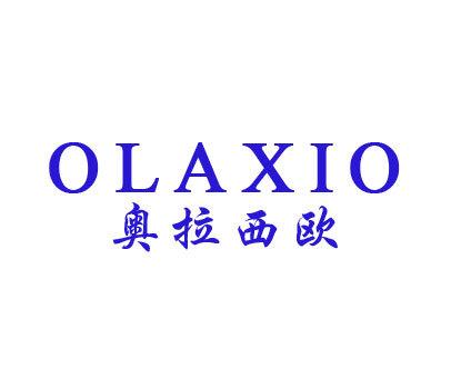 奥拉西欧-OLAXIO
