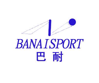 巴耐-BANAISPORT