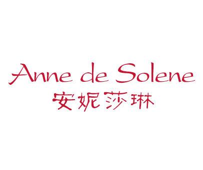 安妮莎琳-ANNEDESOLENE
