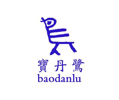 宝丹鹭-BAODANLU