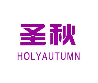圣秋-HOLYAUTUMN